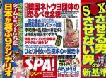 sex club dla kobiet Tokio