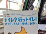 """muzeum """"toaletowe"""" - kontrowersyjne miejsca Japonia, zdjęcie 6"""
