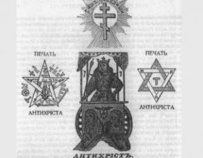 Bajka o tym, jak Żydzi chcieli zawładnąć światem
